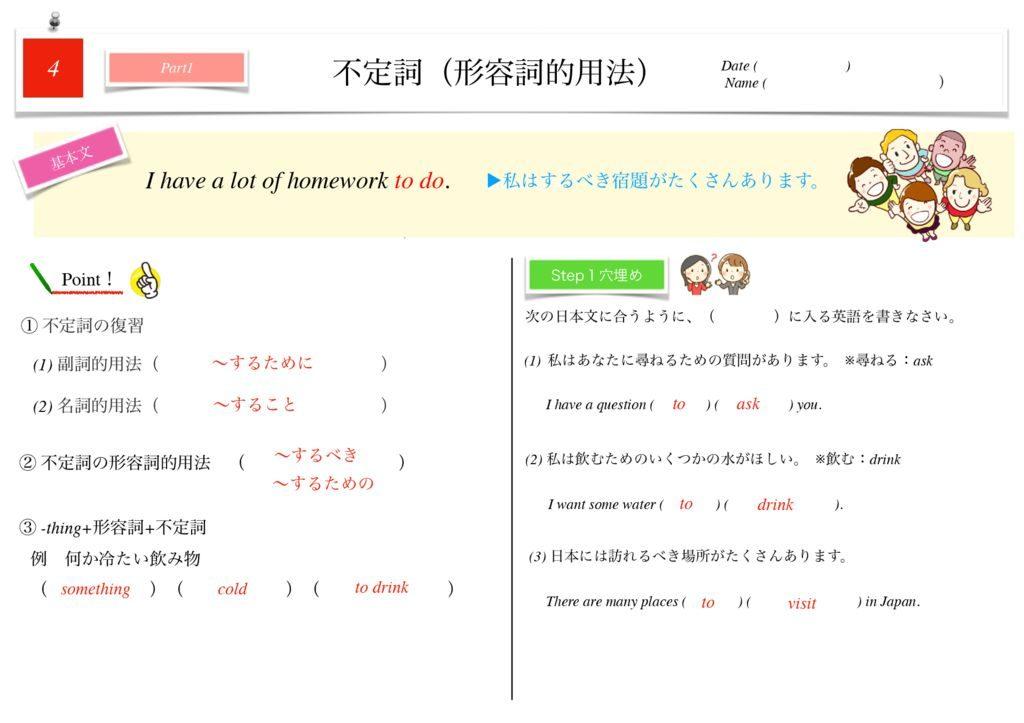 小学生から使える英語問題集中3k-29-33のサムネイル