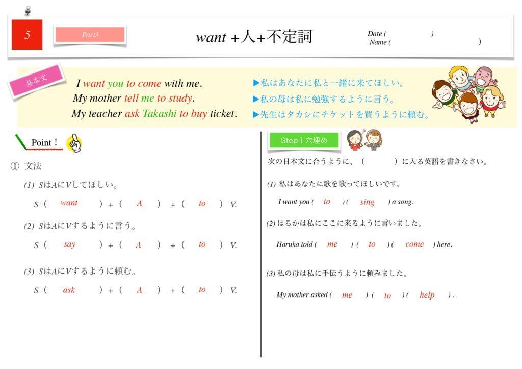 小学生から使える英語問題集中3k-38のサムネイル