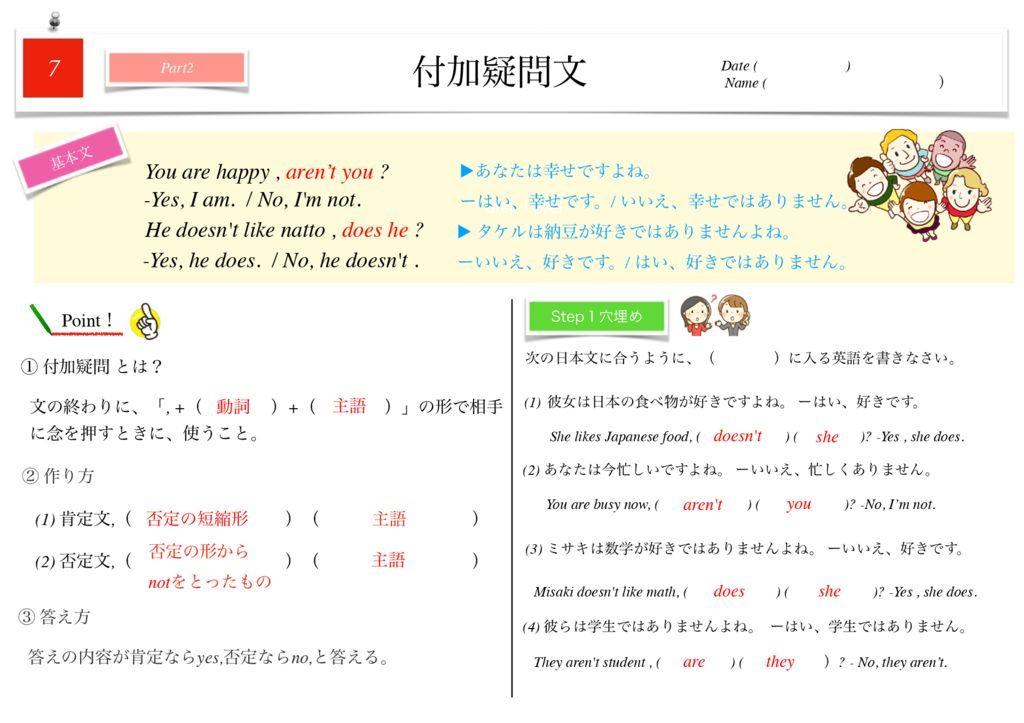小学生から使える英語問題集中3k-49のサムネイル