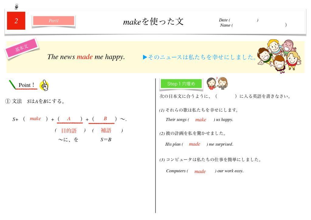 小学生から使える英語問題集中3k-8-10のサムネイル