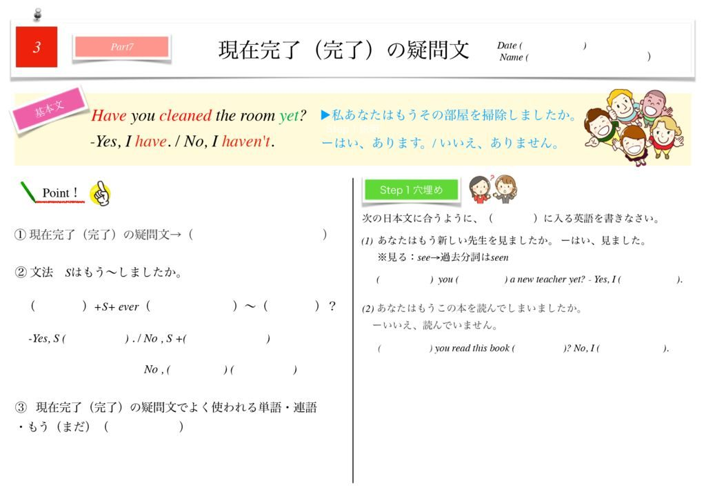 小学生から使える英語問題集中3m-23のサムネイル