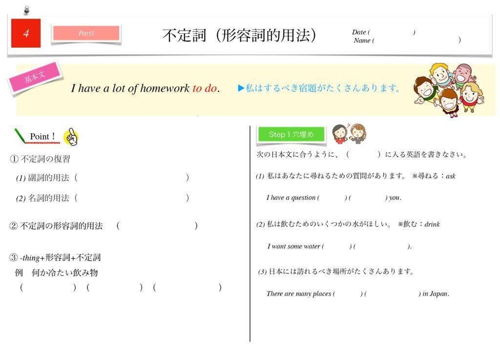 小学生から使える英語問題集中3m-29-33のサムネイル