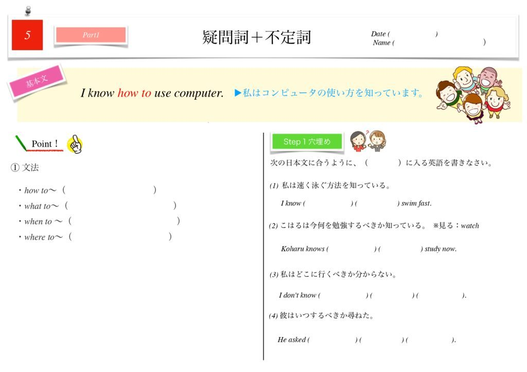 小学生から使える英語問題集中3m-34-41のサムネイル