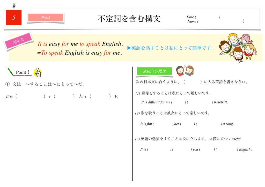 小学生から使える英語問題集中3m-36のサムネイル