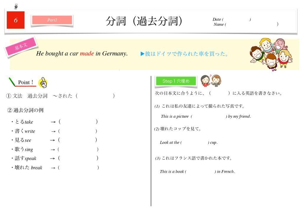 小学生から使える英語問題集中3m-44のサムネイル