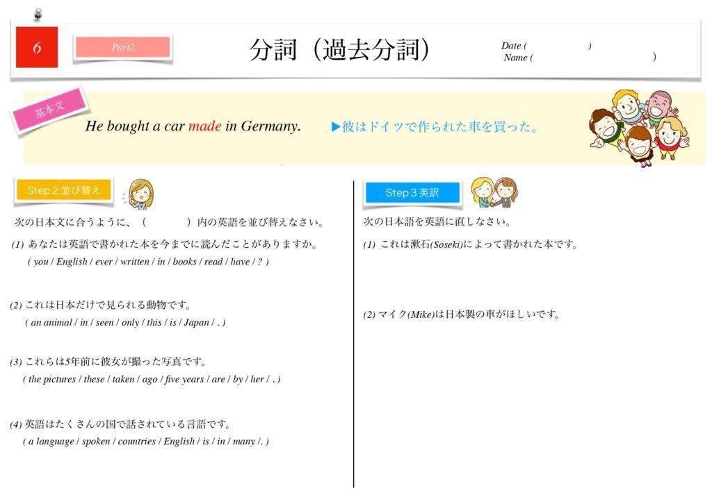 小学生から使える英語問題集中3m-45のサムネイル
