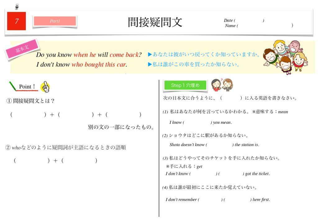 小学生から使える英語問題集中3m-47-51のサムネイル