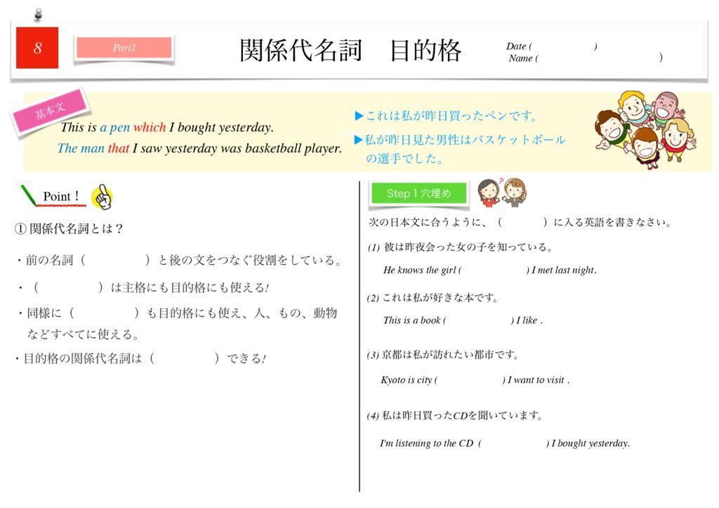 小学生から使える英語問題集中3m-54のサムネイル