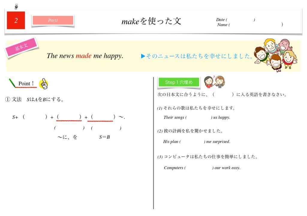 小学生から使える英語問題集中3m-8のサムネイル