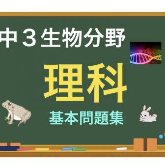 中3理科生物分野基本問題集