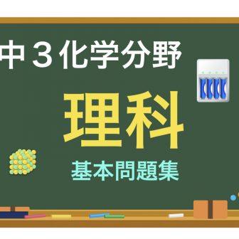 中3理科化学分野基本問題集