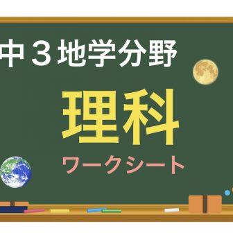 中3理科地学分野ワークシート