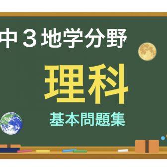 中3理科地学分野基本問題集
