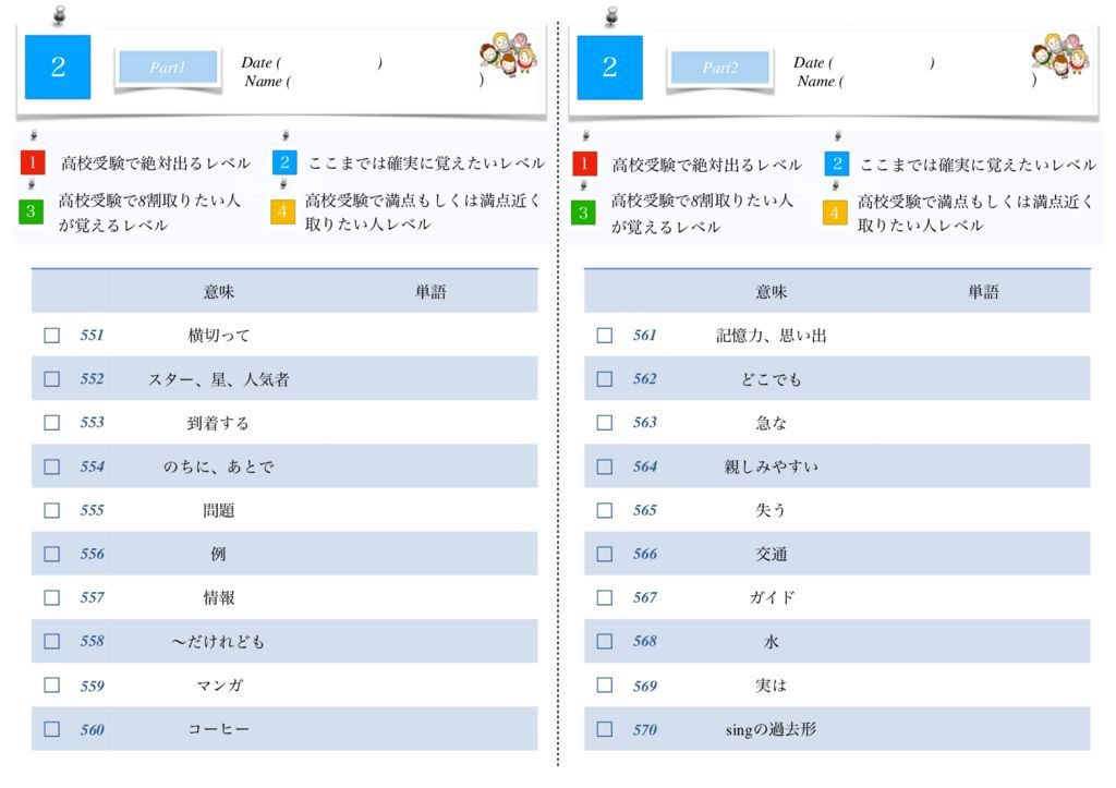 小学生から使える高校入試英単語m-29-41のサムネイル