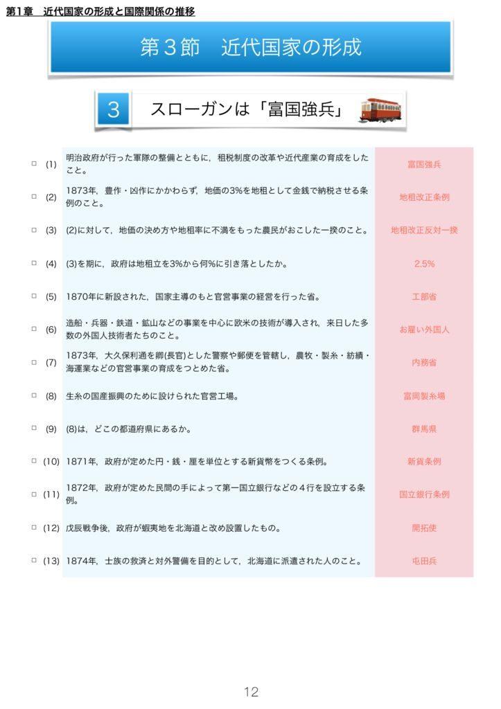 日本史A一問一答k-12のサムネイル