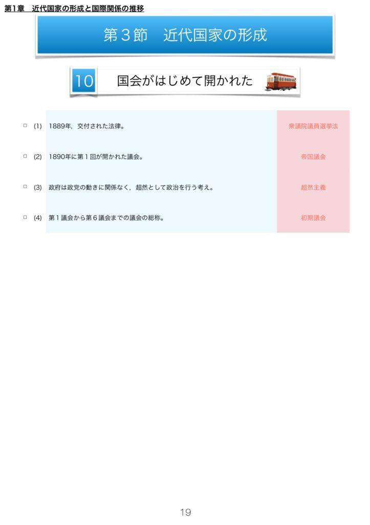 日本史A一問一答k-19のサムネイル