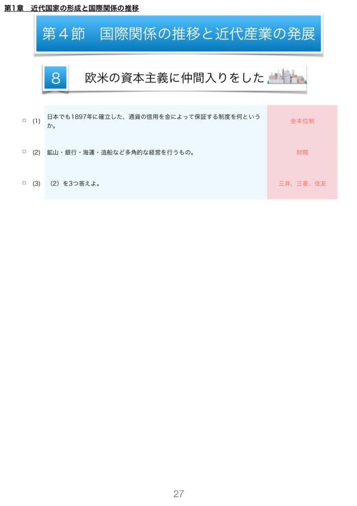 日本史A一問一答k-27のサムネイル