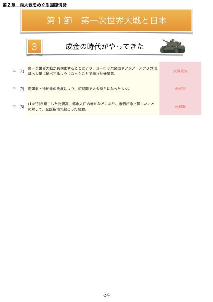 日本史A一問一答k-34のサムネイル