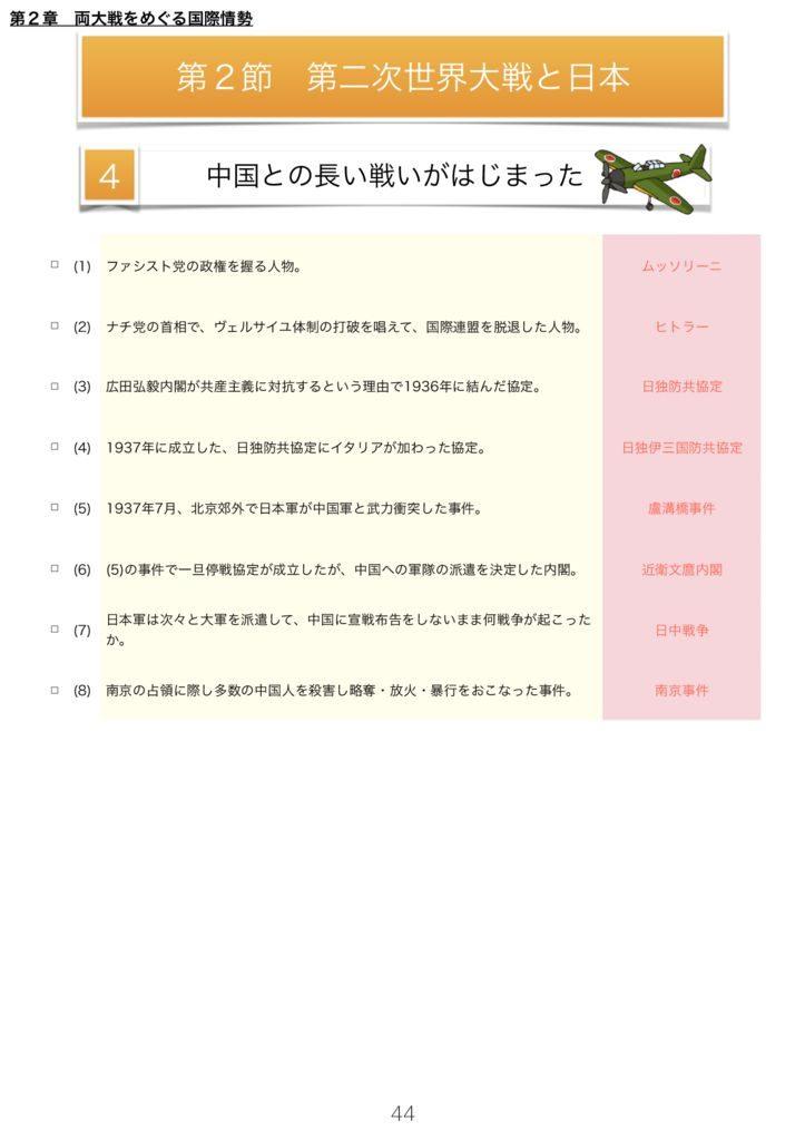日本史A一問一答k-44のサムネイル