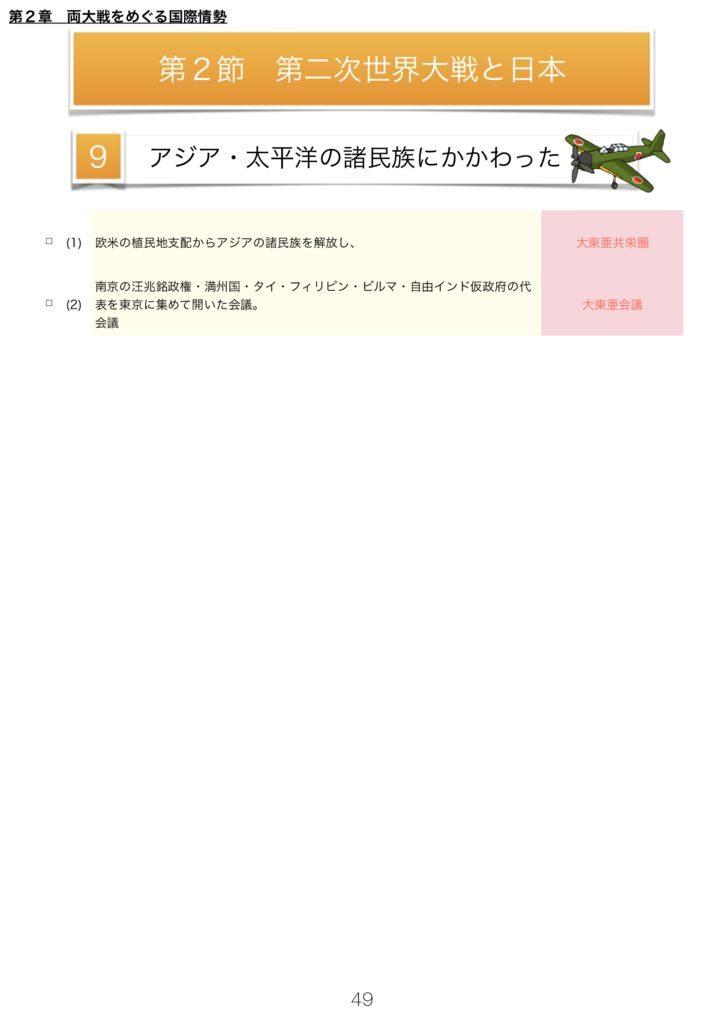 日本史A一問一答k-49のサムネイル