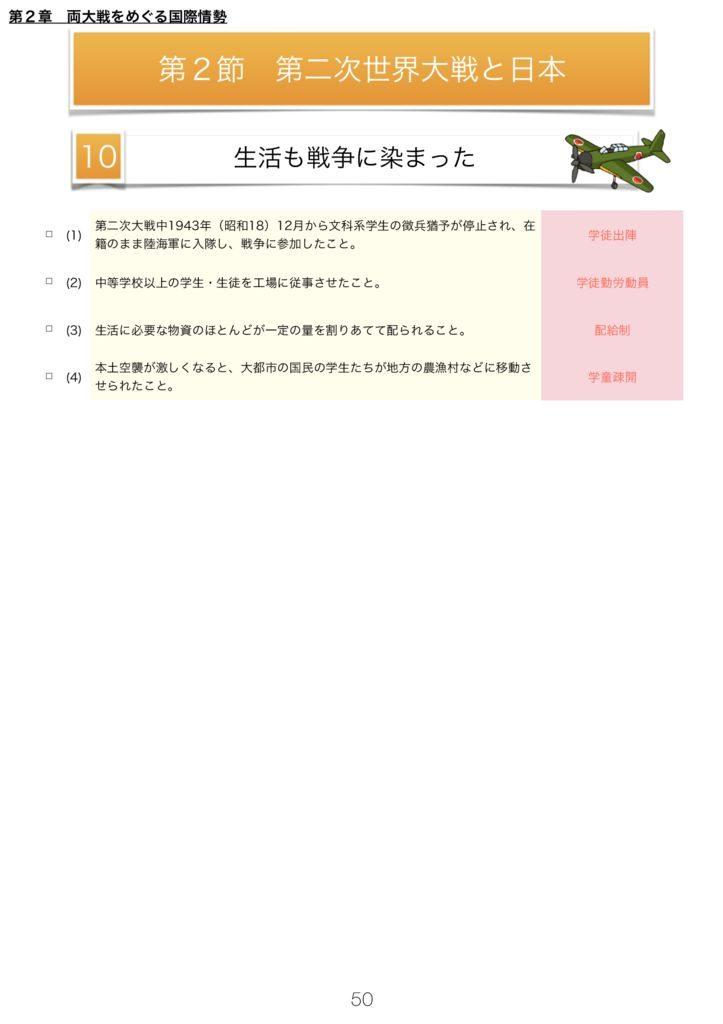 日本史A一問一答k-50のサムネイル