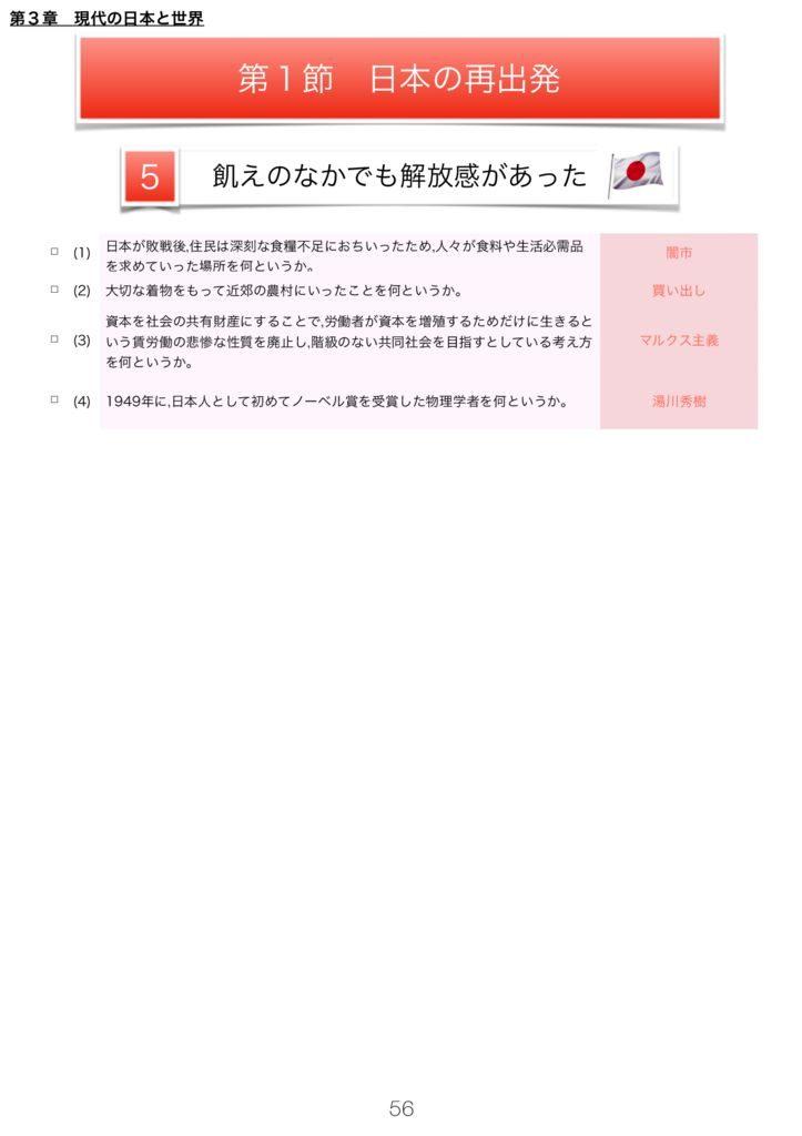 日本史A一問一答k-56のサムネイル