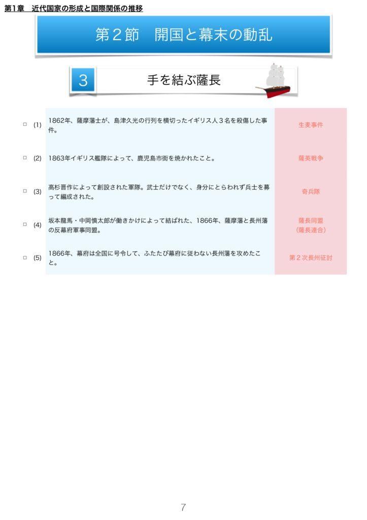 日本史A一問一答k-7のサムネイル