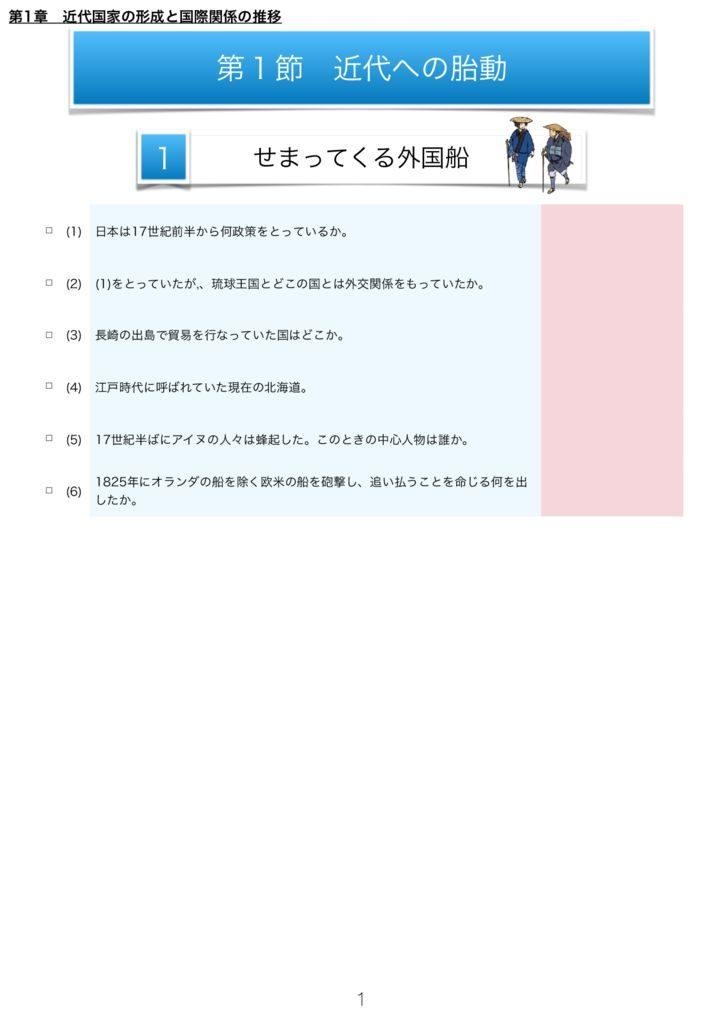 日本史A一問一答m-1-4のサムネイル
