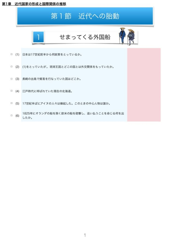日本史A一問一答m-1のサムネイル