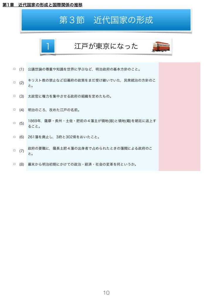 日本史A一問一答m-10-19のサムネイル
