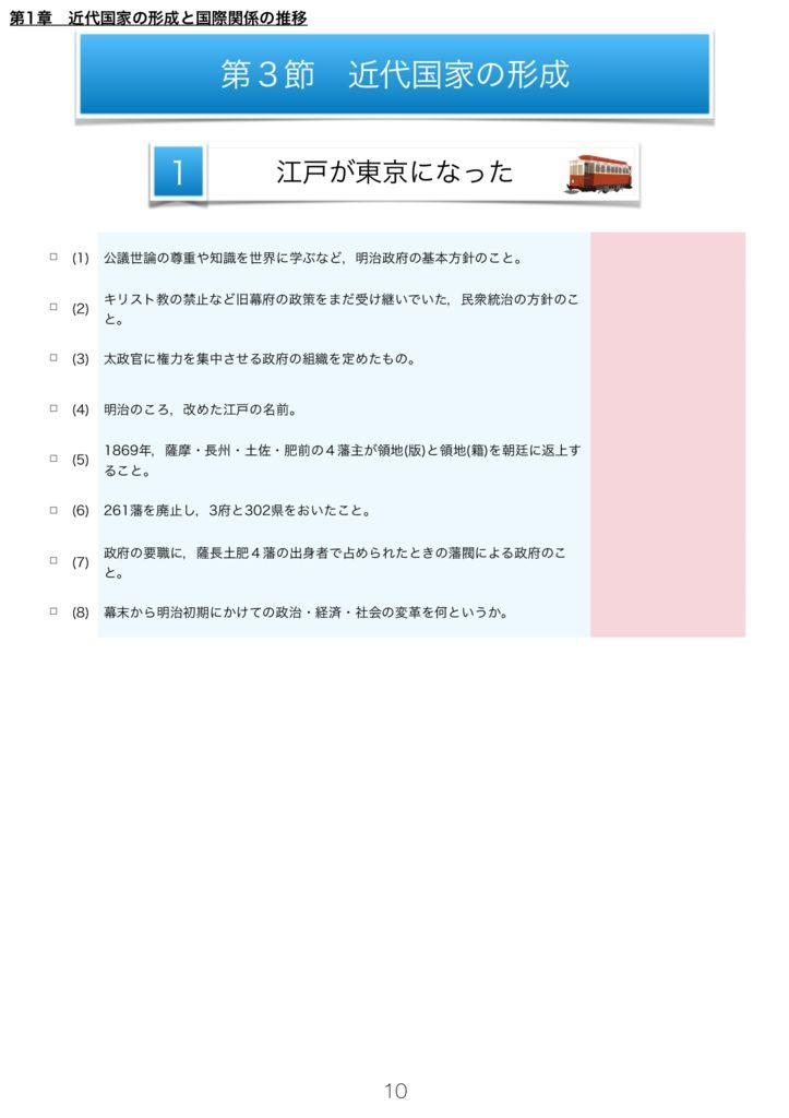 日本史A一問一答m-10のサムネイル