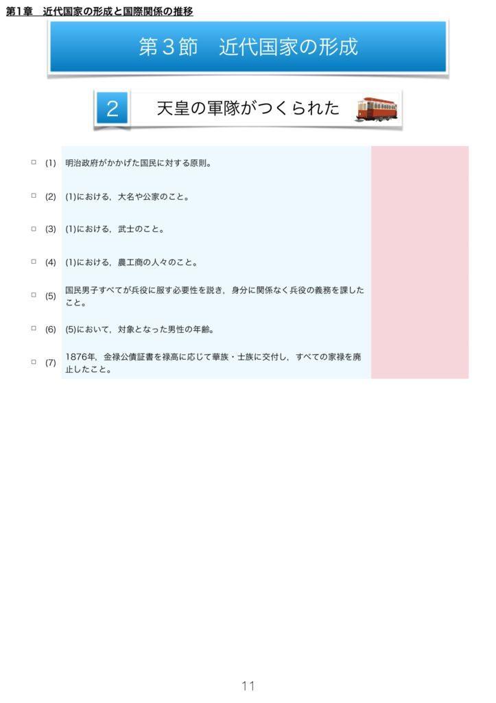 日本史A一問一答m-11のサムネイル