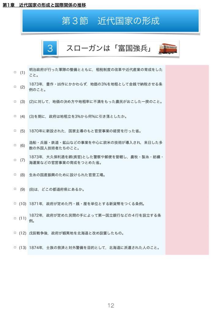 日本史A一問一答m-12のサムネイル