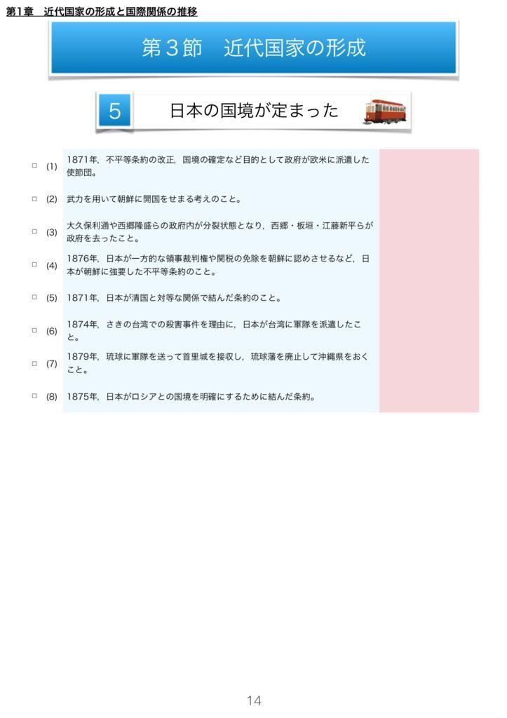 日本史A一問一答m-14のサムネイル