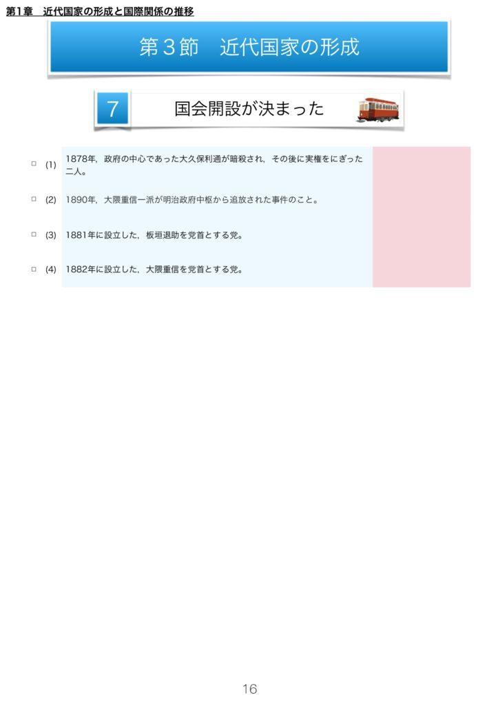 日本史A一問一答m-16のサムネイル