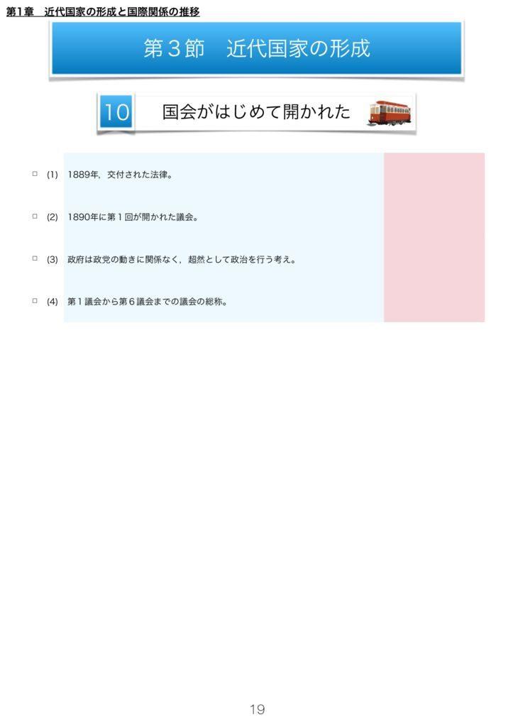 日本史A一問一答m-19のサムネイル