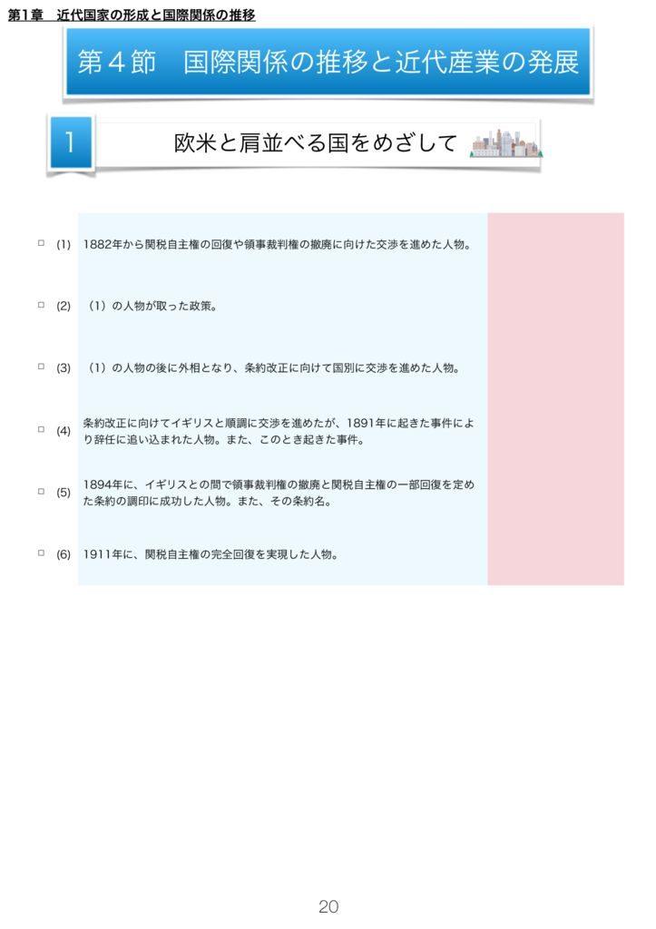 日本史A 一問一答 第1章4節 国際関係の推移と近代産業の発展