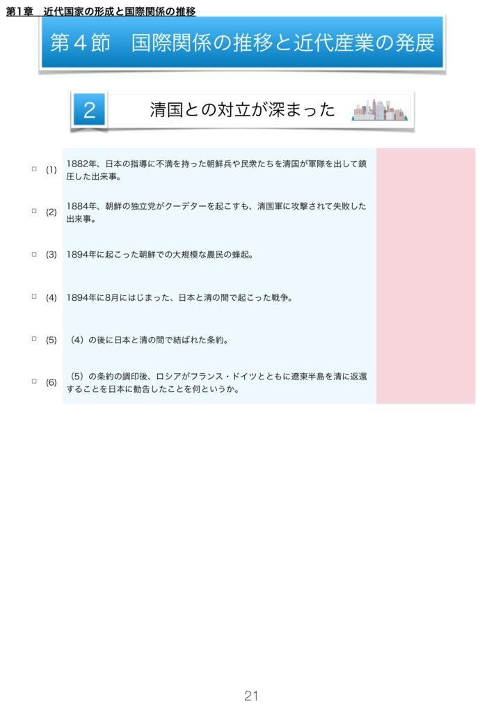 日本史A一問一答m-21のサムネイル
