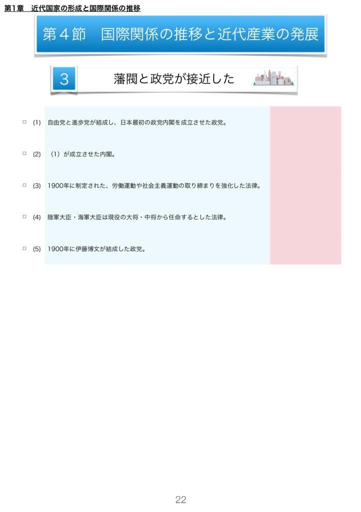 日本史A一問一答m-22のサムネイル