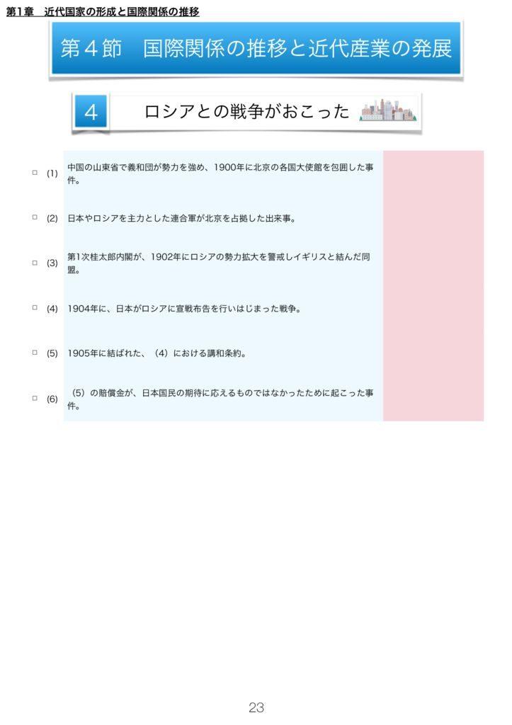 日本史A一問一答m-23のサムネイル
