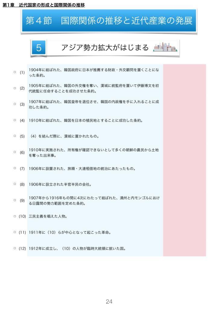 日本史A一問一答m-24のサムネイル