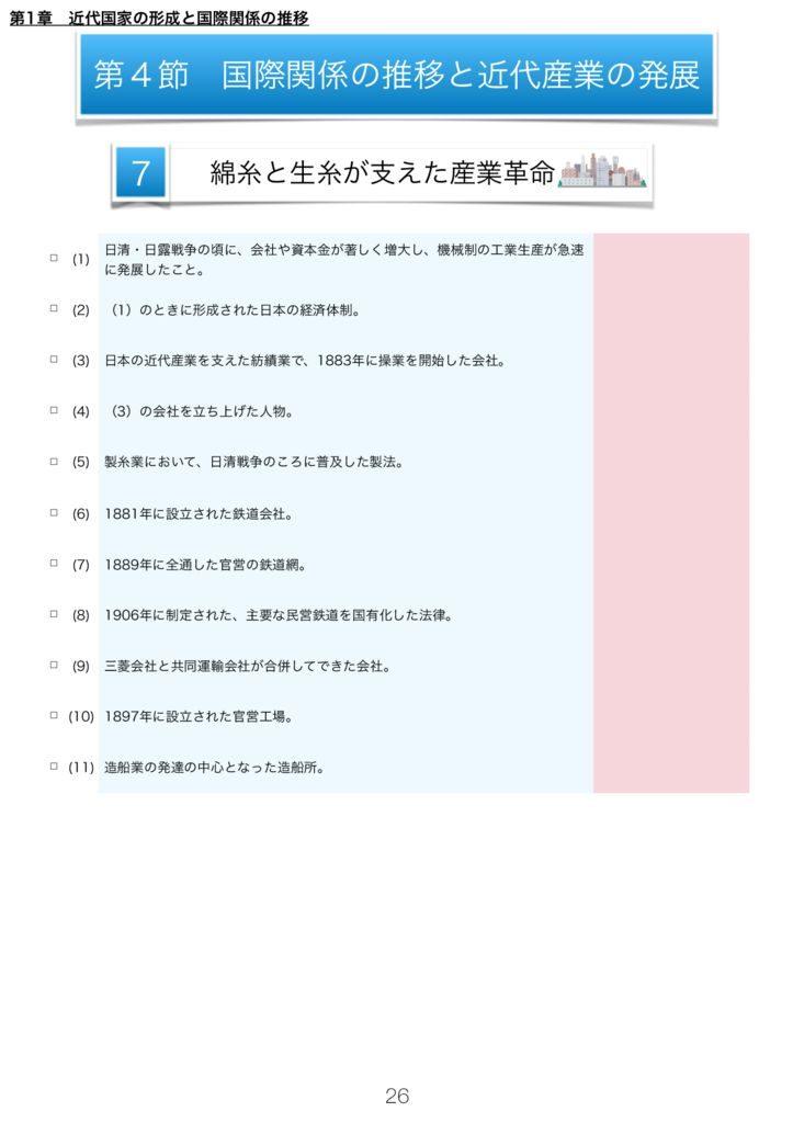 日本史A一問一答m-26のサムネイル