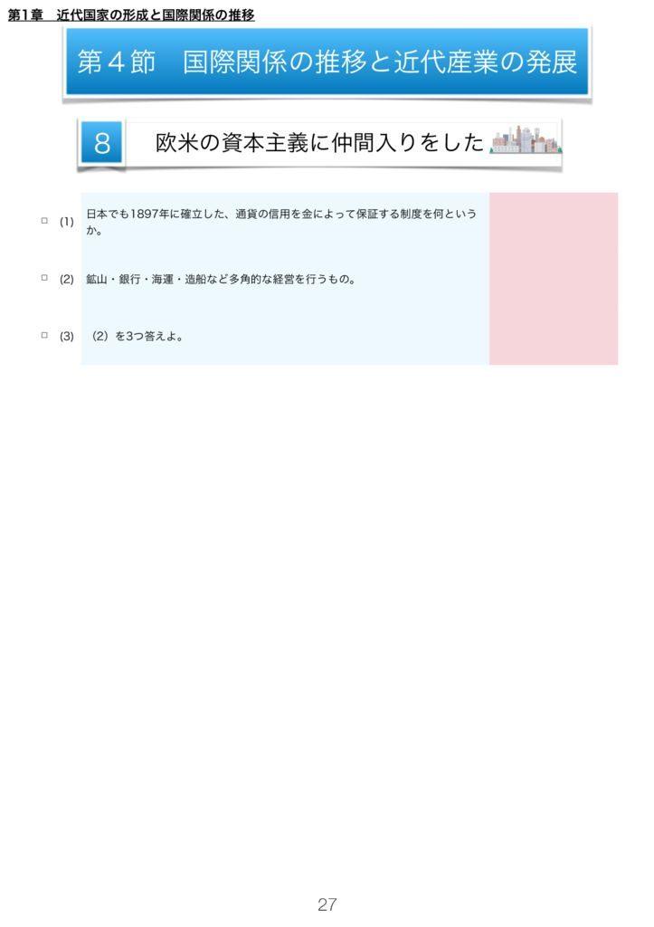 日本史A一問一答m-27のサムネイル