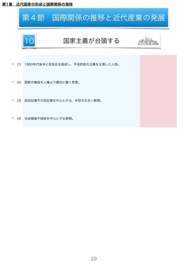 日本史A一問一答m-29のサムネイル