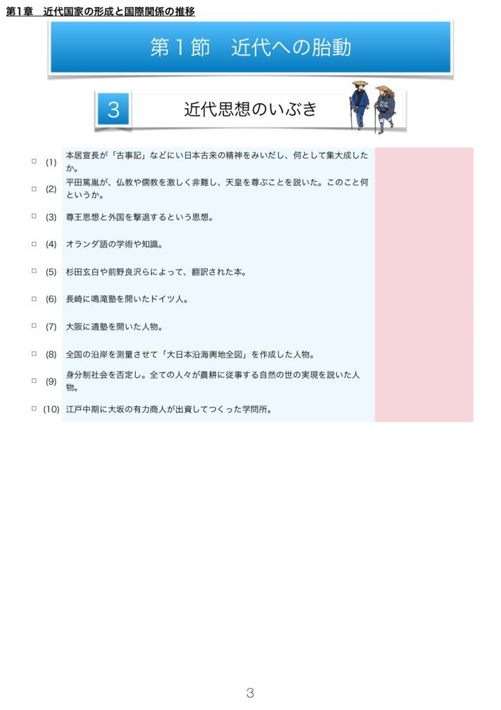 日本史A一問一答m-3のサムネイル