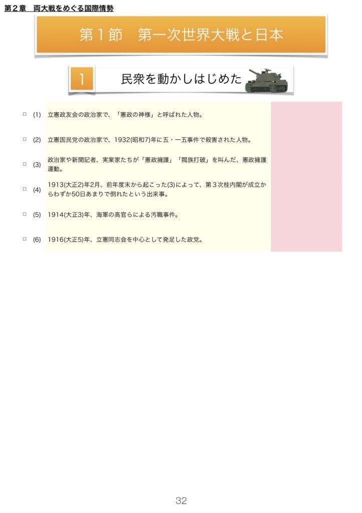 日本史A一問一答m-32-40のサムネイル