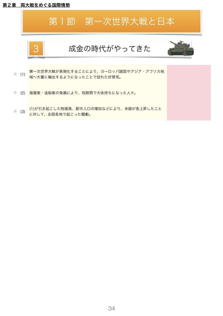 日本史A一問一答m-34のサムネイル