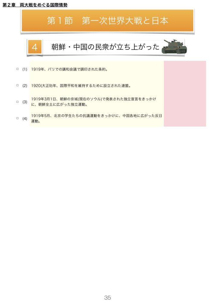 日本史A一問一答m-35のサムネイル