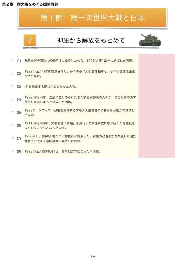 日本史A一問一答m-38のサムネイル