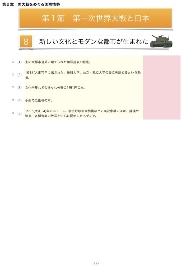 日本史A一問一答m-39のサムネイル